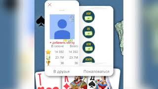 Дурак онлайн Игра на миллион