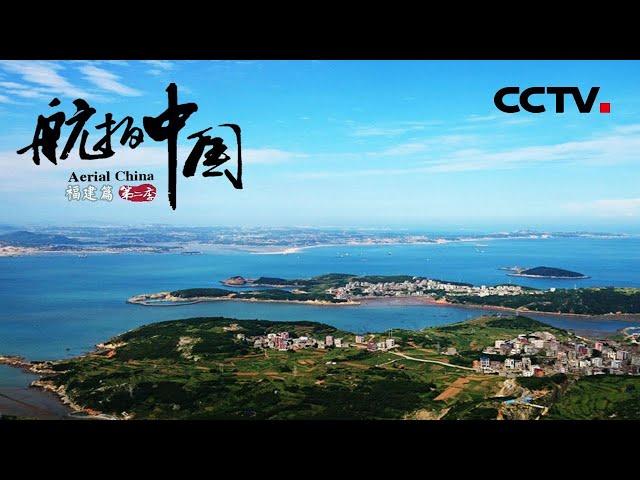 《航拍中国》第二季 第六集 福建:莫道此地无佳景 自是人间有福地 | CCTV纪录