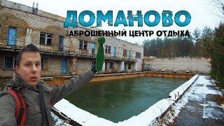 Доманово. Заброшенный центр отдыха в Беларуси. Сторож спалил.