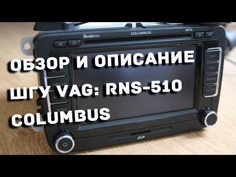 RNS-510 / RNS-315 Columbus обзор штатной магнитолы Skoda VAG