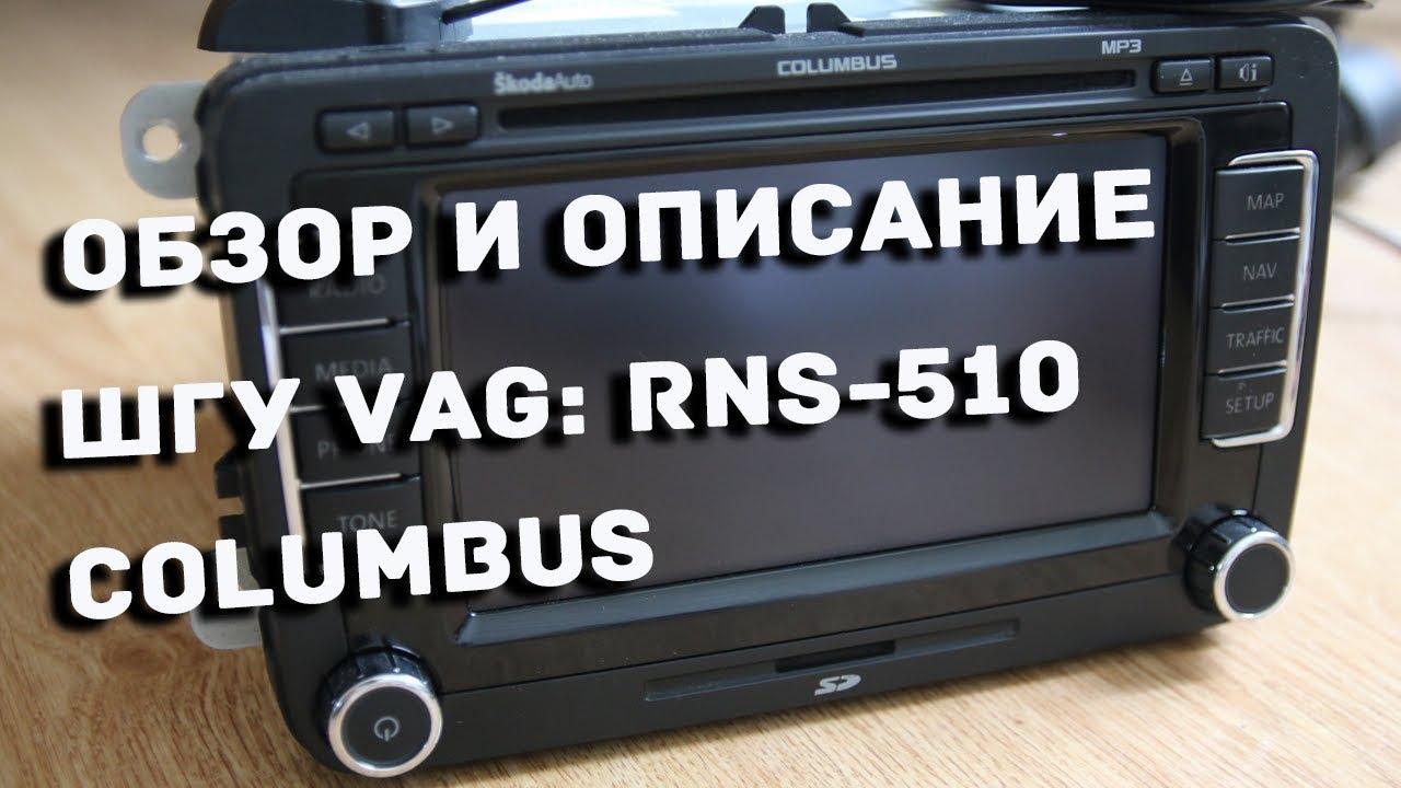 """Themen mit dem Tag """"RNS """" - VW Tiguan Forum mit allen aktuellen"""