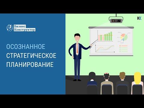Осознанное стратегическое планирование бизнеса