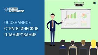 видео Планирование бизнеса