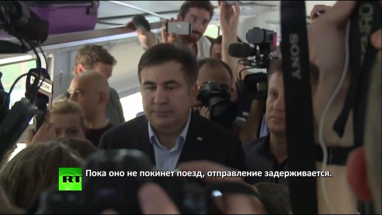 Саакашвили выгнали из поезда на Украину