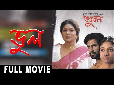Bhool | Bangla HD Full Movie | Shimla, Mehran, Ankhi, Doly Jahor | Raju Ahmed