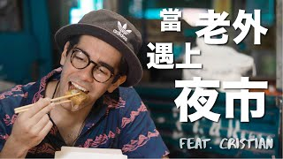 "外國人吃台灣夜市小吃!TAIWAN Night Market! FIRST TRY ""STINKY"" TOFU 老外與臭豆腐的邂逅 feat. LifeWithCristian"