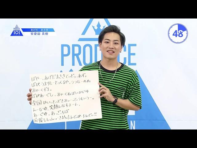 PRODUCE 101 JAPANㅣ沖縄ㅣ【安慶田 真樹(Ageda Masaki)】宮古島の方言で挨拶します!ㅣ@自己紹介_1分PR