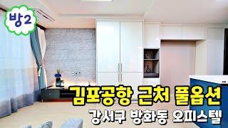 [서울 강서구 방화동 오피스텔] 김포공항 오피스텔 + …