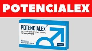 POTENCIALEX - Официальный сайт, Как купить, Обзор
