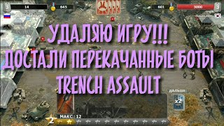 Достали перекачанные боты в Trench Assault
