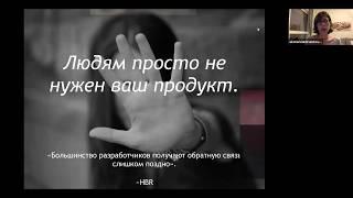 Открытый урок по дизайн-мышлению от Екатерины Храмковой из Lumiknows