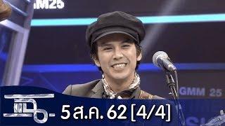แฉ [4/4] l 5 สิงหาคม 2562 l ตัวตนนักร้องอินดี้