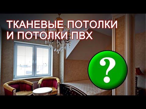 Какой натяжной потолок лучше: тканевый или пвх?