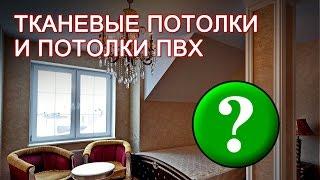 Какой натяжной потолок лучше: тканевый или пвх?(, 2016-09-13T16:21:59.000Z)