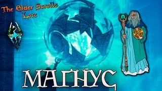 Магнус, бог волшебства | TES Лор [AshKing]