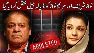 Nawaz Sharif and Maryam Nawaz arrested,shifted to Adiala Jail | 13 July 2018 | Express News