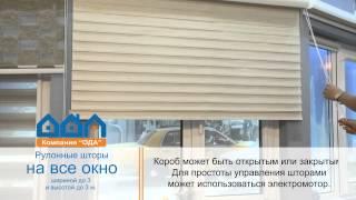 Рулонные шторы во все окно(, 2015-09-17T08:43:56.000Z)