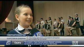 Сельский ансамбль народных инструментов в СКО получил звание образцового