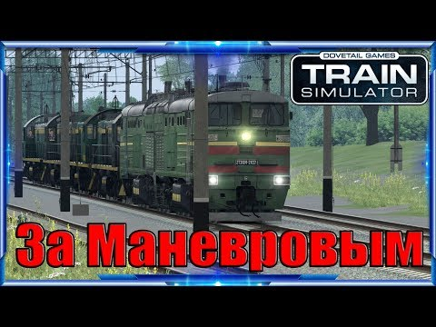 Train Simulator 2018 ► 2TЭ10М ► За Маневровым.