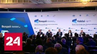 Итоги 'Валдая': как восстановить порядок на Ближнем Востоке - Россия 24