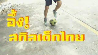 สกิลเด็กไทยไม่แพ้ชาติใดในโลก