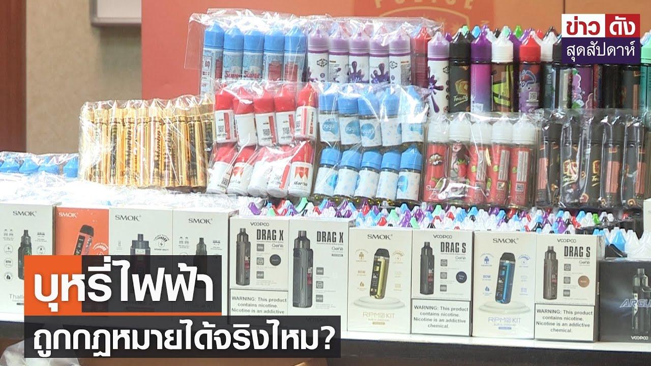 บุหรี่ไฟฟ้า ถูกกฎหมายได้จริงไหม? สุขภาพ-ภาษี-การโฆษณา | ข่าวดัง สุดสัปดาห์ 09-10-2564
