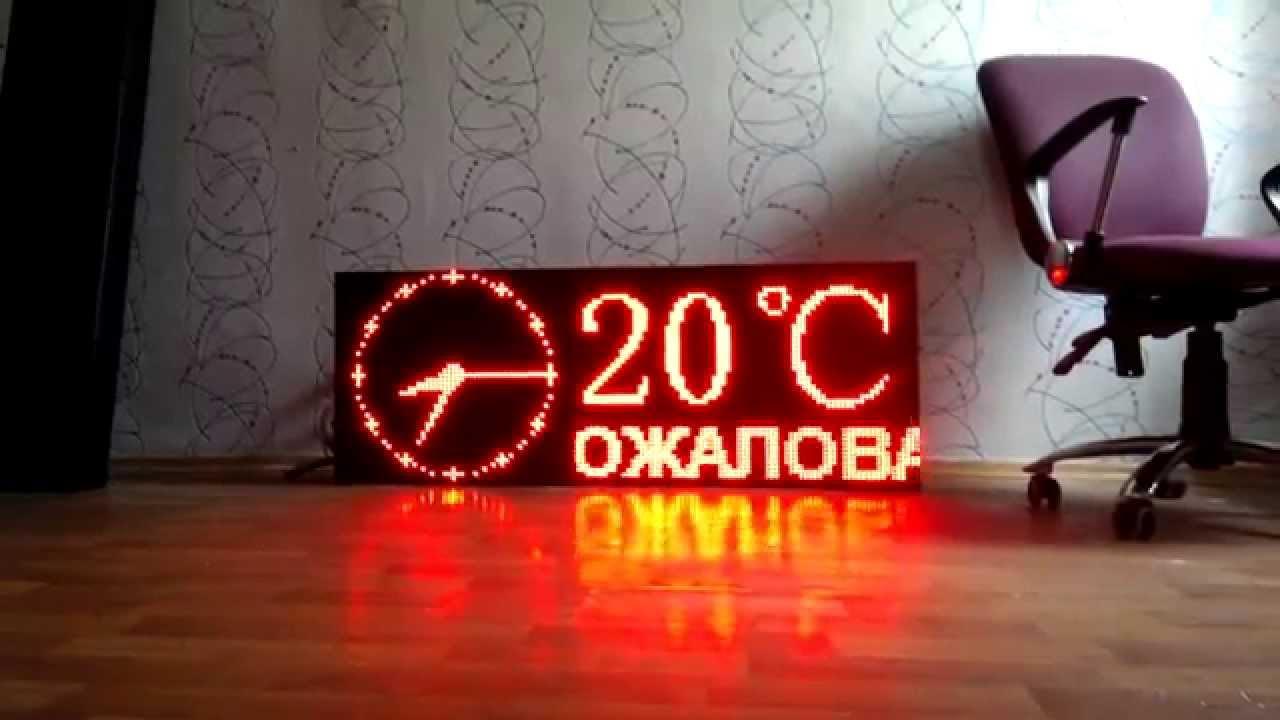 Электронные часы с логотипом | Электронные табло Импульс .
