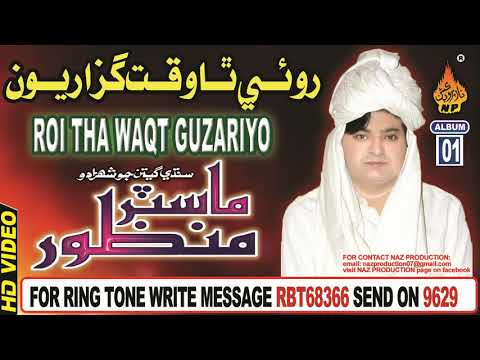 NEW SINDHI SONG ROI THA WAQT GUZARIYON BY MASTER MANZOOR OLD ALBUM 01 2018