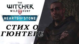 The Witcher 3: Wild Hunt - Hearts of Stone. Стих о Гюнтере