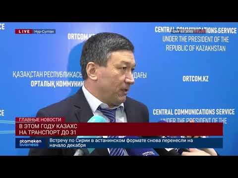 В этом году казахстанцы в последний раз оплатят налог на транспорт до 31 декабря