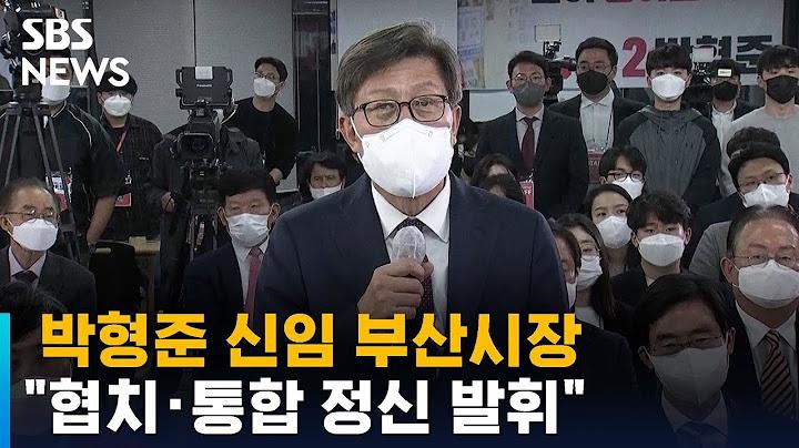 박형준 신임 부산시장