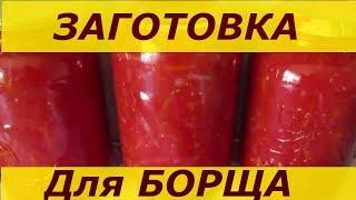 Заготовка для Борща на Зиму.  Самый ПРОСТОЙ Видеорецепт.