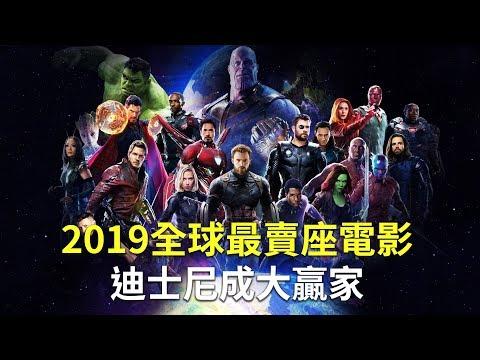 2019全球最賣座電影 迪士尼成大贏家|全球電影票房排行