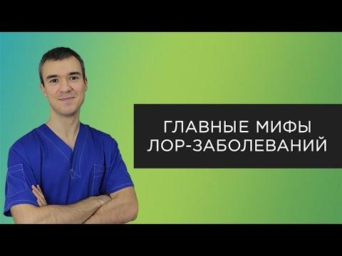 Мифы ЛОР-заболеваний