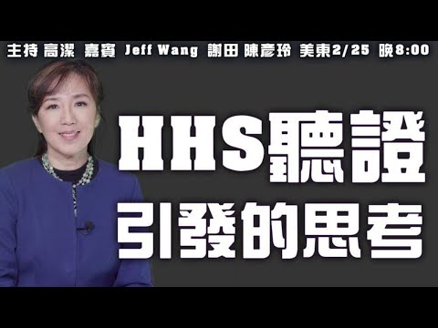 HHS听证会引发的思考 嘉宾:Jeff Wang 谢田 陈彦玲 主持:高洁【希望之声TV】(2021/02/25)