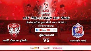 LEO PRE-SEASON CUP 2020 รอบชิงชนะเลิศ l การท่าเรือ เอฟซี vs เอสซีจี เมืองทอง ยูไนเต็ด
