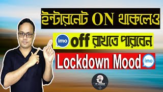 Imo এর call আসা বন্ধ রাখুন ইন্টারনেট অন থাকলেও   Block imo calls while using internet   SOHAG NATH screenshot 3