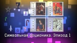 Символьная соционика - Стимульные группы, Масти - эпизод 01