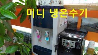 미니 냉온수기 추천, WBF-1000S