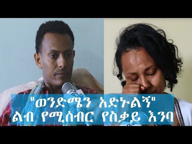 Ethiopia: Sad Story Of Ethiopian Young Blood Cancer Patient