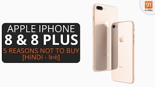 5 reasons not to buy Apple iPhone 8 & 8 Plus [Hindi-हिन्दी]