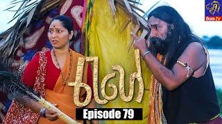 Rahee - රැහේ | Episode 79 | 08 - 09 - 2021 | Siyatha TV Thumbnail