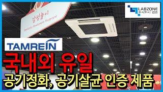 코로나19필수품! 공기정화·살균·환기 장치_탐레인_대전…