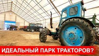 Как выглядит парк тракторов от Т-40 , Беларус-82.1 Беларус-1221 до ХТЗ-17221 и Беларус-2022.3