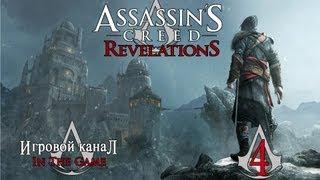 Assassin's Creed: Revelations / Откровения - Прохождение Серия #4 [Первый Ключ](Лицензионные игры по низким ценам: http://steambuy.com/korn ----------------------------------------------------------- Если Вам понравилось виде..., 2013-09-05T23:49:24.000Z)