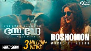 Solo Roshomon Malayalam Song | Dulquer Salmaan, Neha Sharma, Bejoy Nambiar | Trend Music