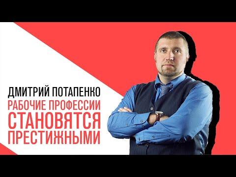 «Потапенко будит!», Почему рабочие профессии вновь становятся престижными