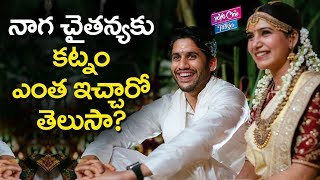 చ తన య క కట న ఎ త త ల స   akkineni naga chaitanya dowry   chaitu sam wedding  yoyo cine talkies