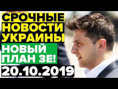 ПЛАН ЗЕЛЕНСКОГО ИЗМЕНИТ ВСЕ — 20.10.2019 —  СРОЧНЫЕ НОВОСТИ УКРАИНЫ