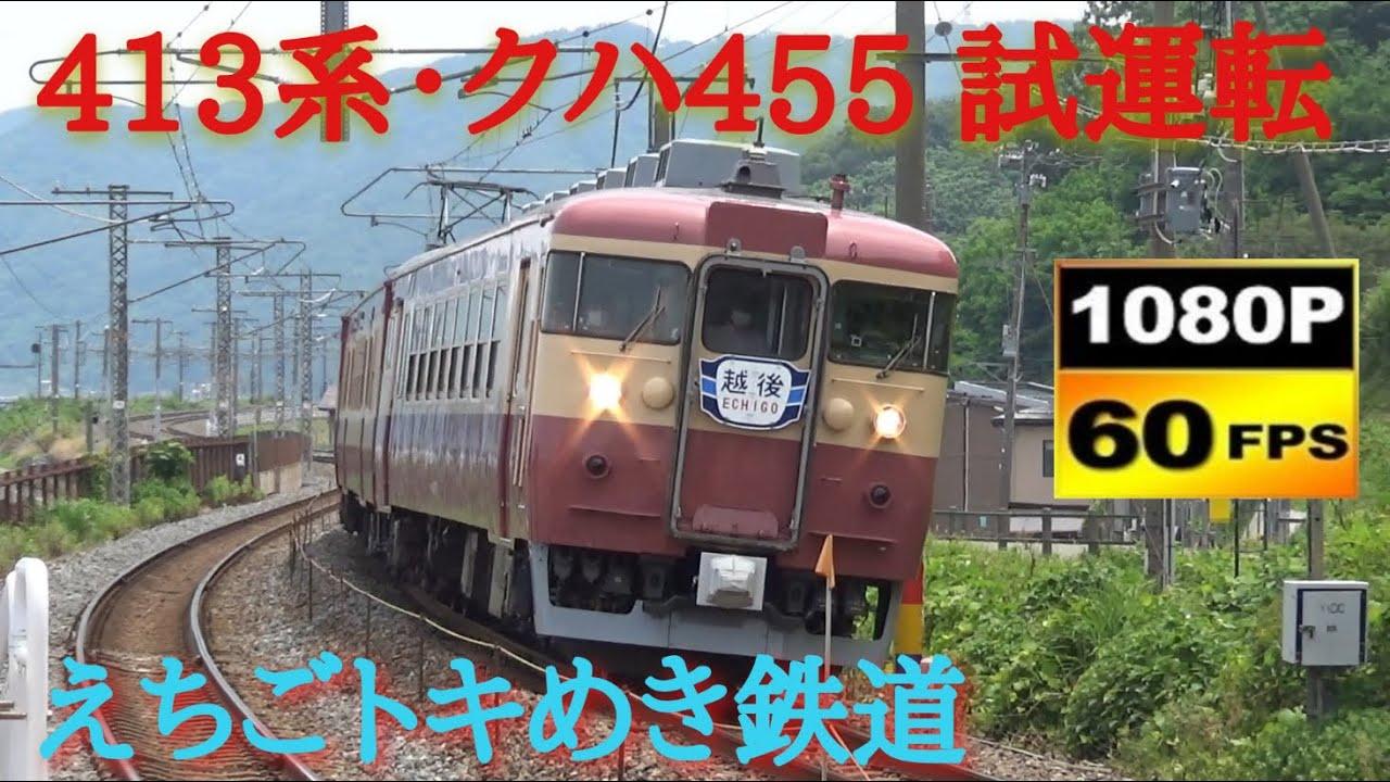 えちごトキめき鉄道 急行色413系・クハ455試運転 通過集 /Japanese Train Express 413・455Series Test Lan Echigotokimeki Railway
